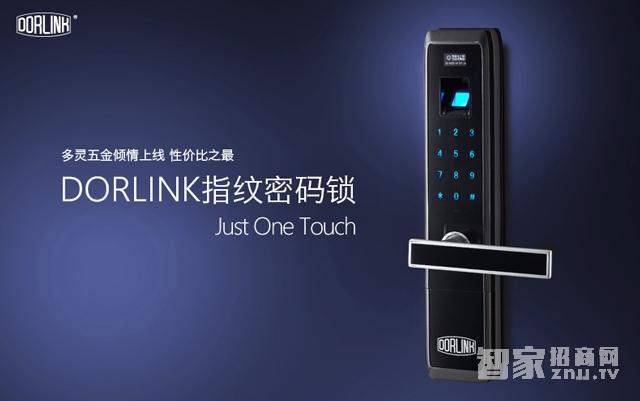 上海智能锁公司都有哪些?