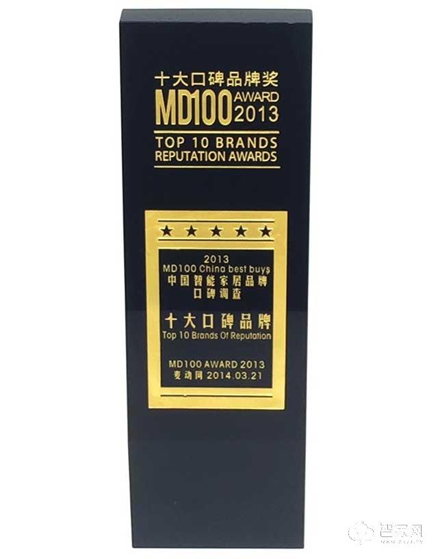 2013年中国智能家居十大口碑品牌获奖证书