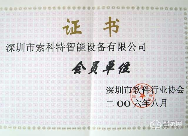 深圳软件行业会员单位