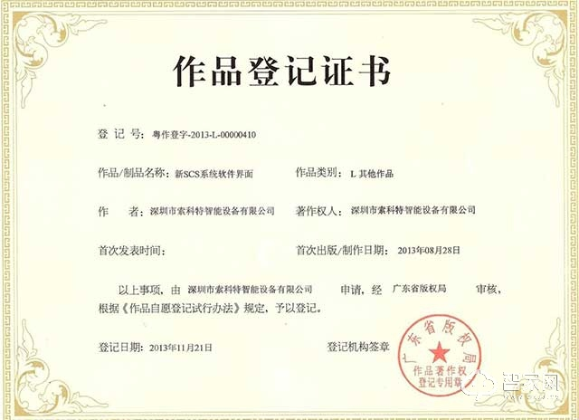 SCS系统作品证书