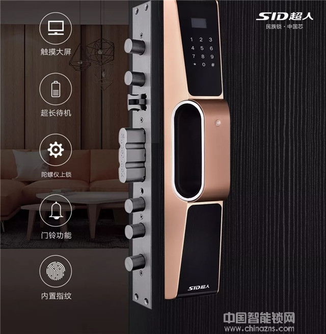 新品上市|超人智能锁SID-X7210重磅出击,极致而来