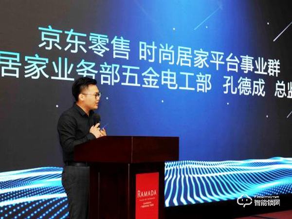 2.智能门锁平台标准升级 京东发布《智能门锁通用技术条件》破解安全隐患