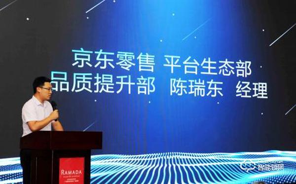 4.智能门锁平台标准升级 京东发布《智能门锁通用技术条件》破解安全隐患